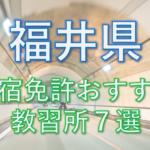 福井県7選