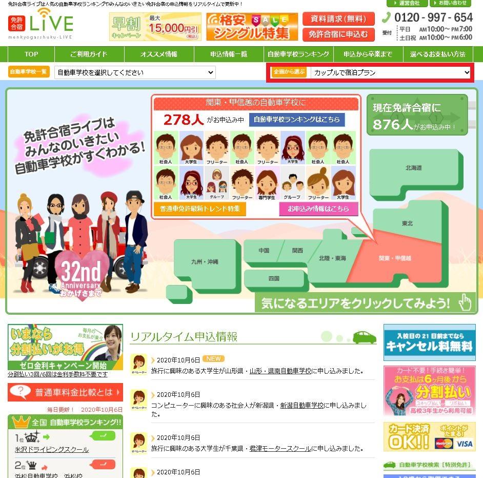 免許合宿ライブ Web画面
